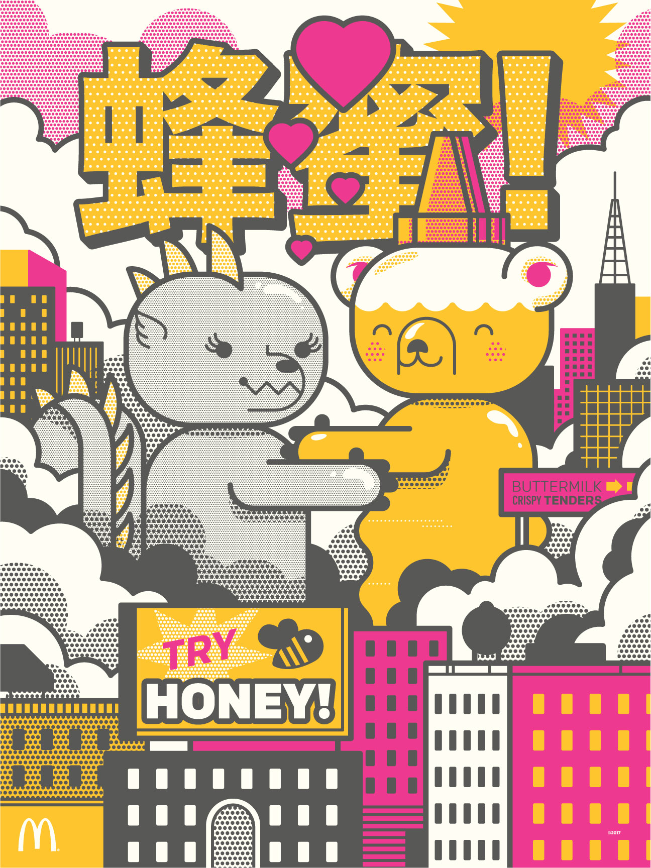 Honey_McDonalds.jpg