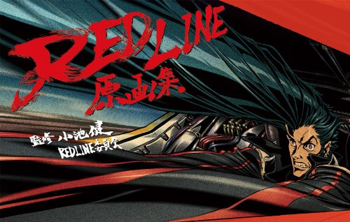 REDLINE Original Collection Anime Art Works