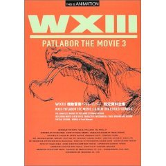 WXIII Patlabor The Movie 3