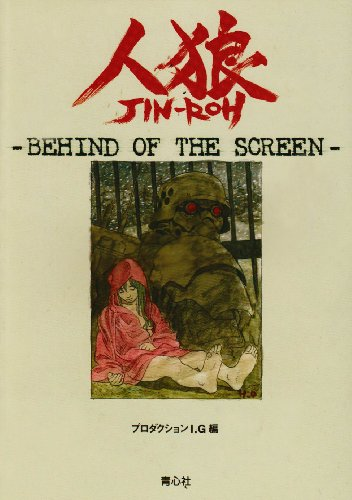 Jin Roh Behind of the Screen