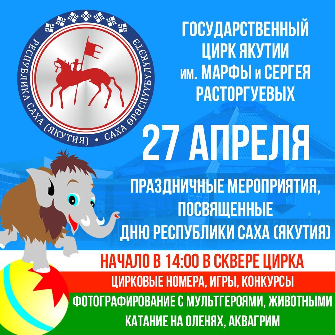 День Республики Саха (Якутия).jpeg
