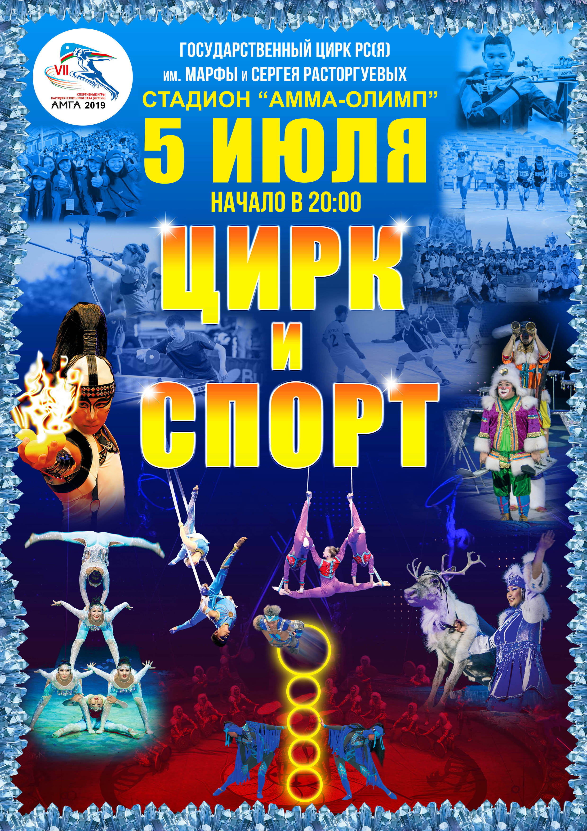 цирк_и_спорт_RGB.jpg
