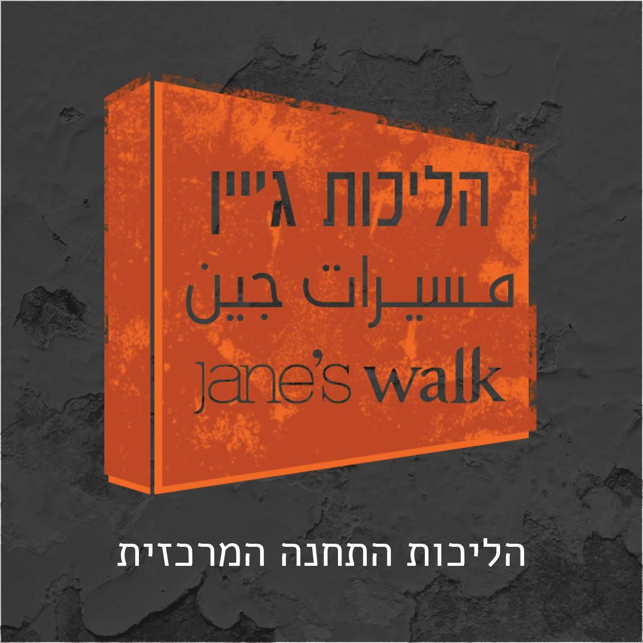 Jane Walk Tel Aviv
