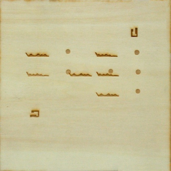 Christine Kettaneh,  mute melody to I dot , laser-engraving on plywood, ed.1/2, 2013.  Exposure 2013, Beirut Art Center.