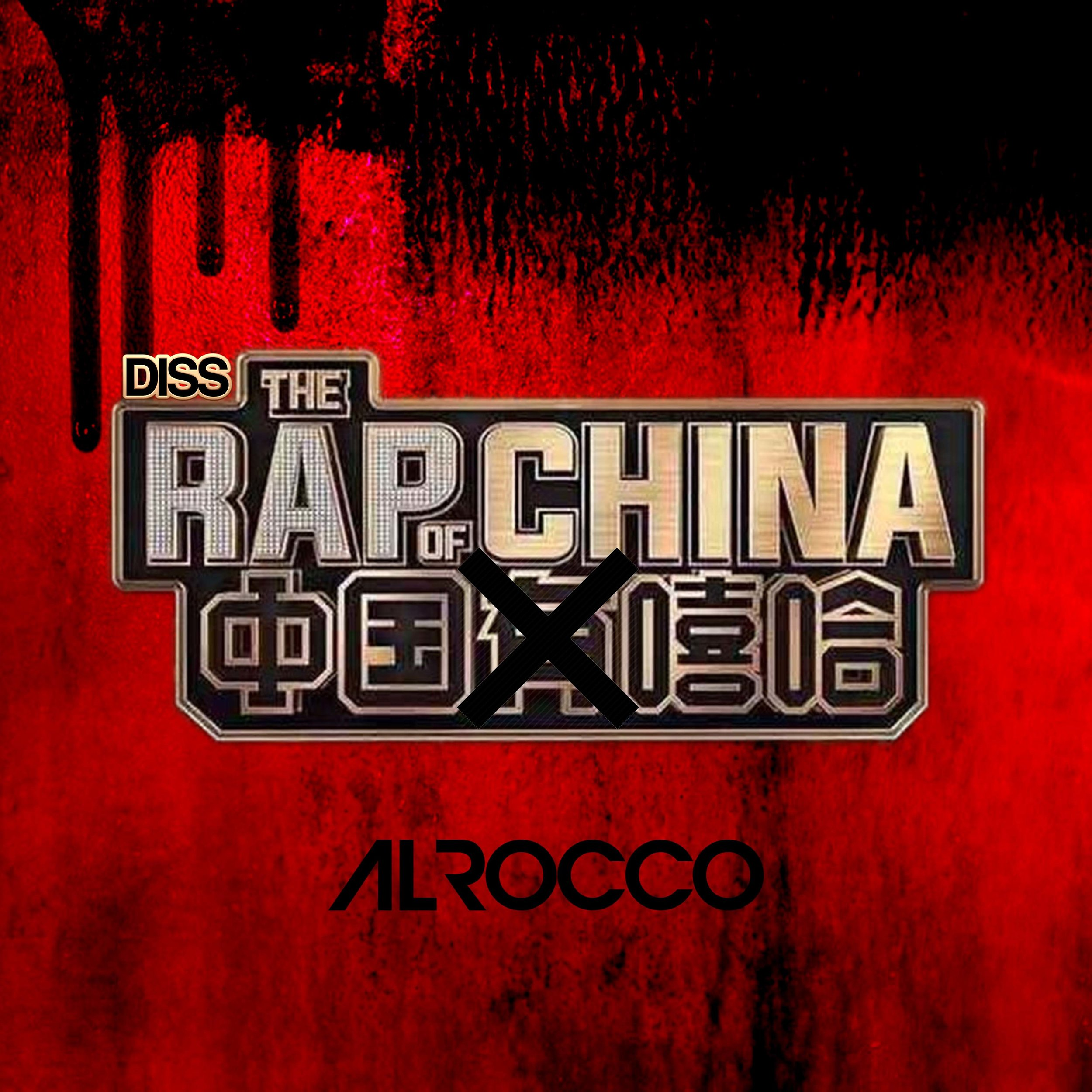 Al Rocco - 中国X嘻哈 (The Rap of China DISS)