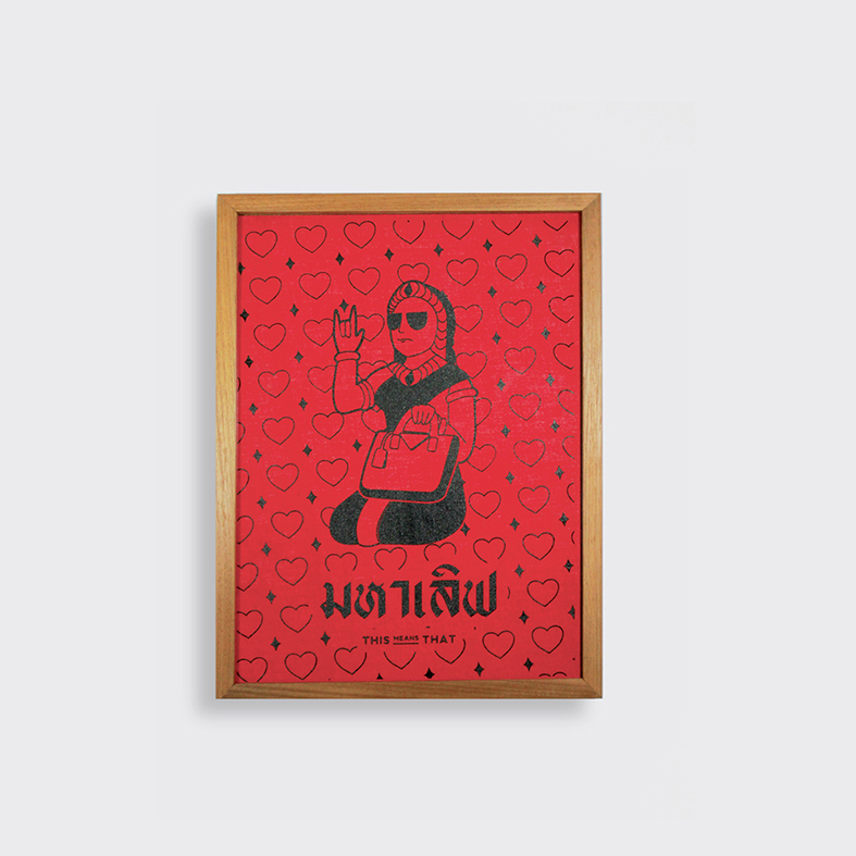 Love | Frame | A4   Colour : Red  size : W22.5 x D31.5 x H1.5 cm  price : 1,500 THB
