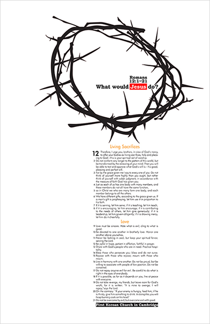 What Would Jesus Do?(Romans 12:1~21)(2009)