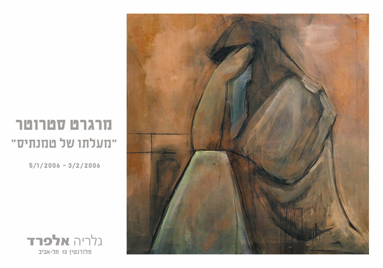 Exhibition card, Timanthes.jpg