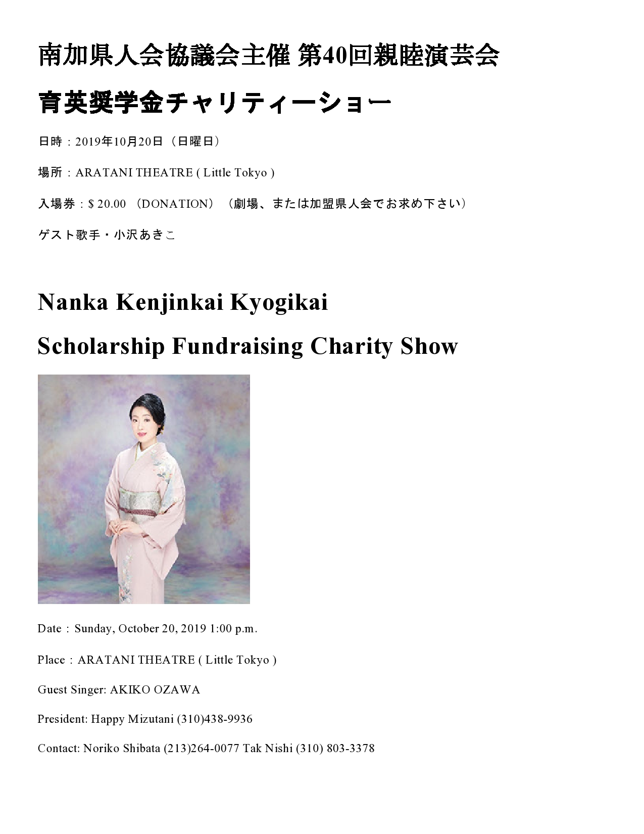 Nanka Kenjinkai-10.20.19-page0001.jpg