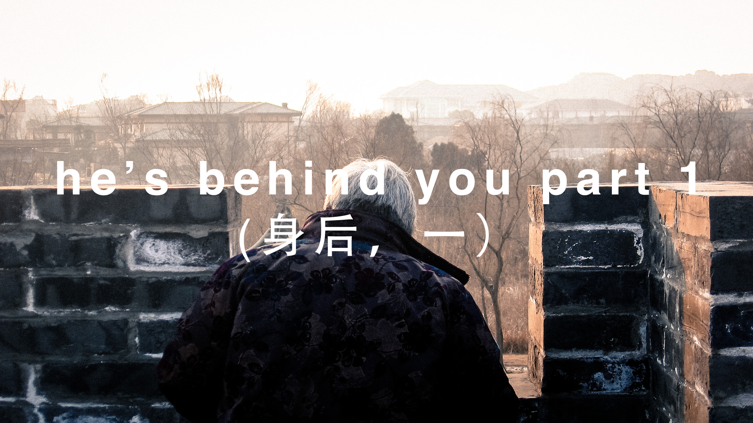 he's behind you, 1 (身后, 一)