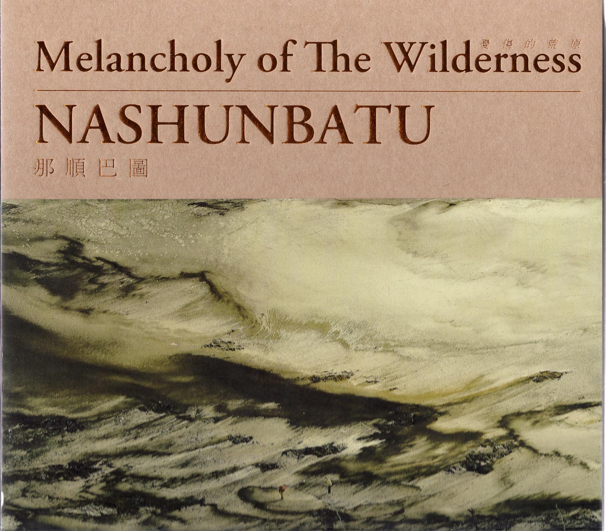 Nashunbatu Melancholy of the Wilderness , 2008