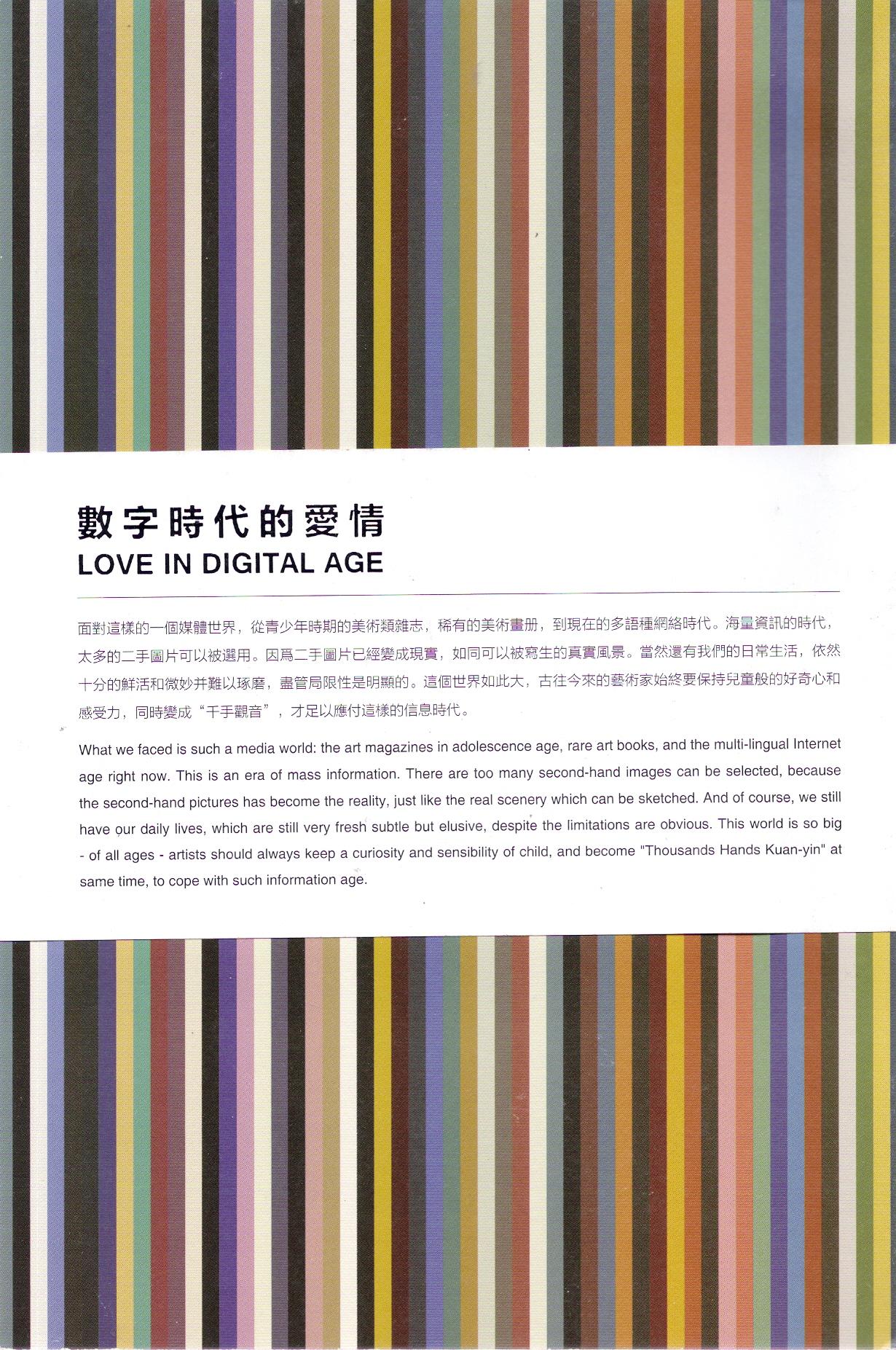 Sheng Tianhong Love in Digital Age , Aye Gallery, 2013
