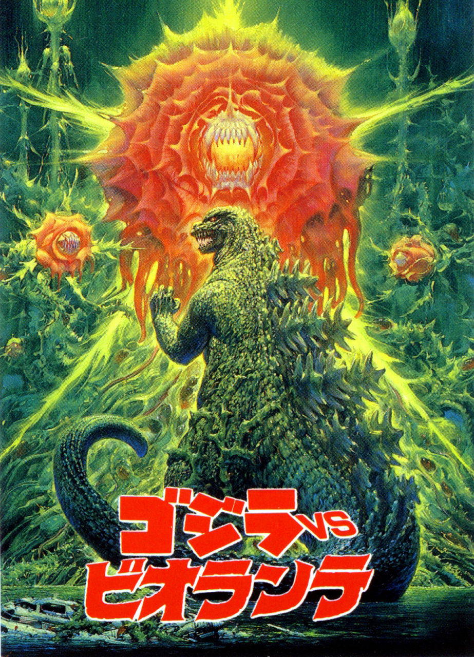 Advanced Art Style poster for GODZILLA VS. BIOLLANTE by Noriyoshi Ohrai