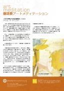 2013.04_art_meditation_smaller.jpg