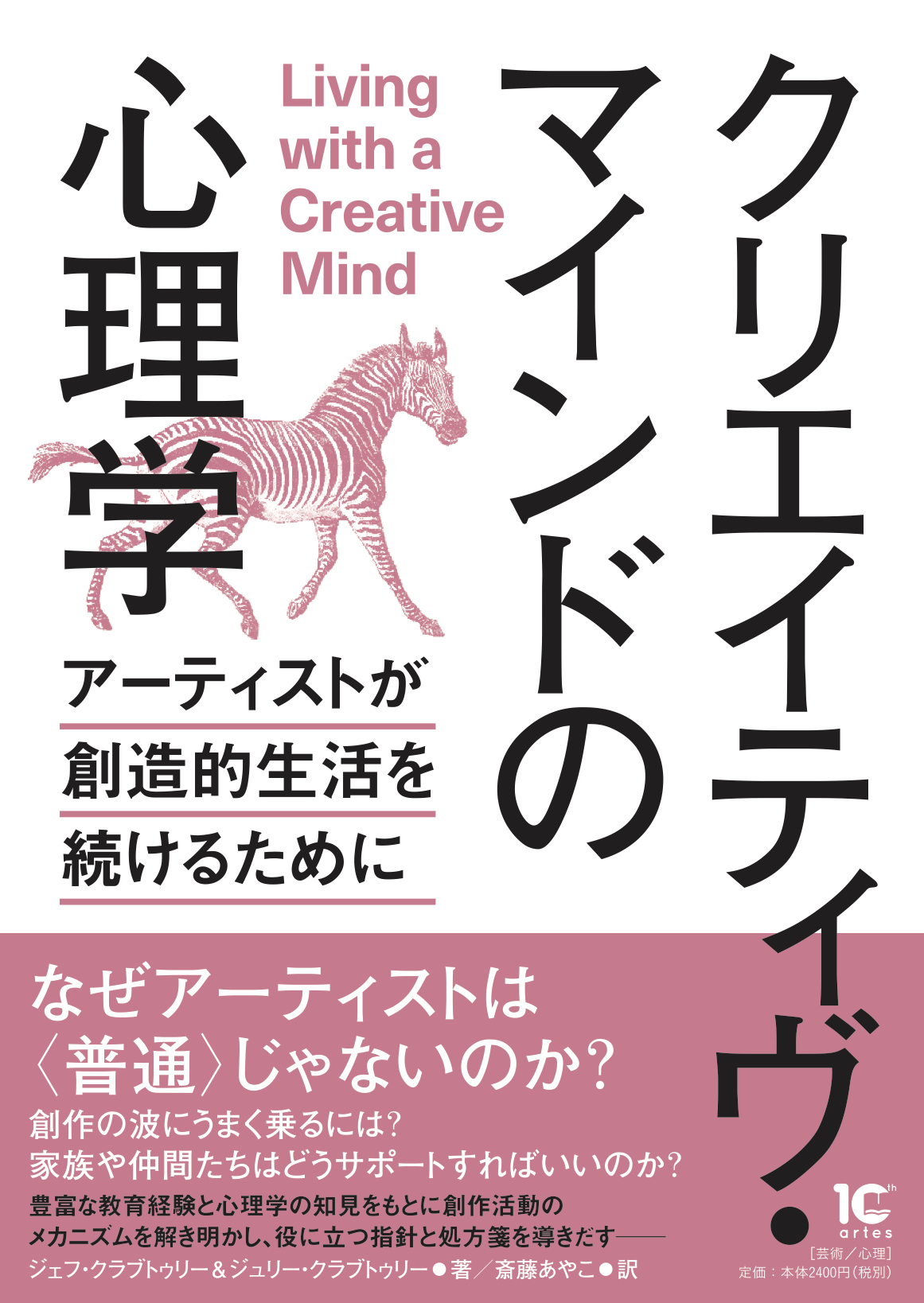 Creative Mind book.jpg