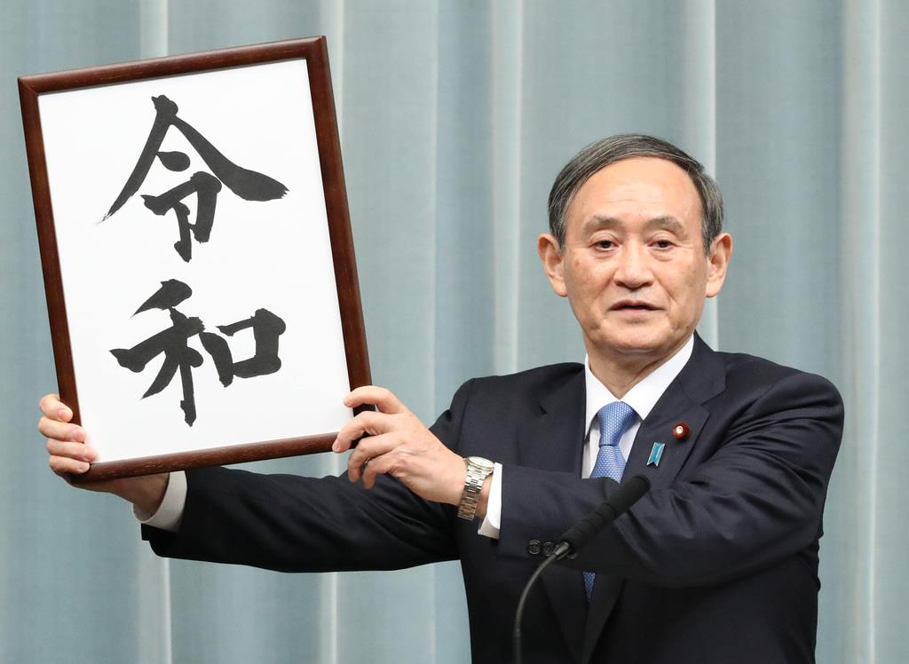"Japan's Chief Cabinet Secretary Yoshihide Suga announces the name for this new era, ""Reiwa,"" during a press conference in Tokyo on April 1st."