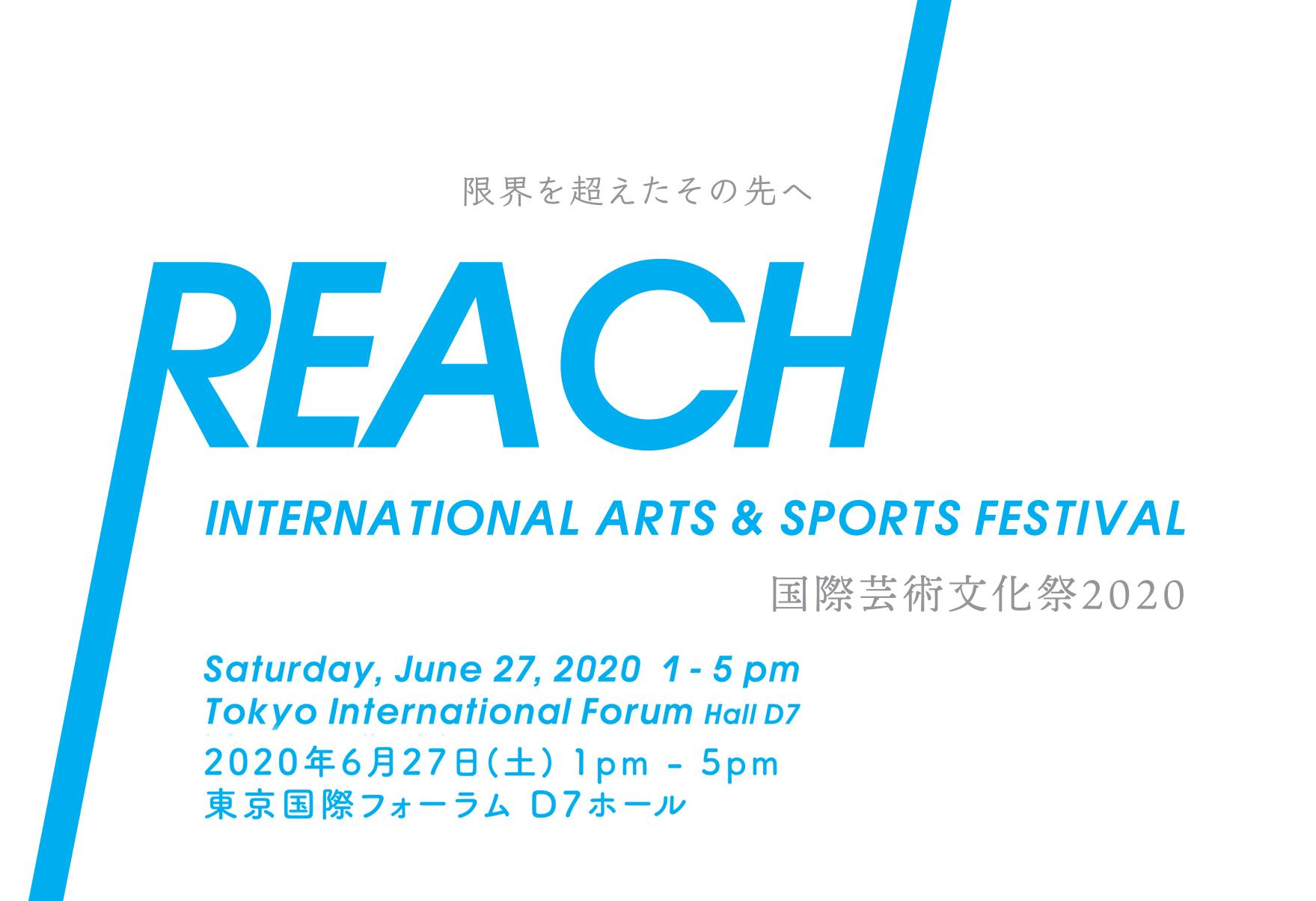 Reach2020_hp.jpg