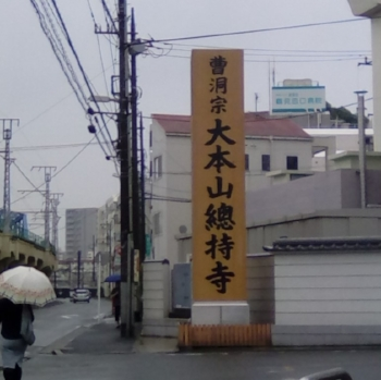 "The sign says ""Daihonzan Sojiji"""
