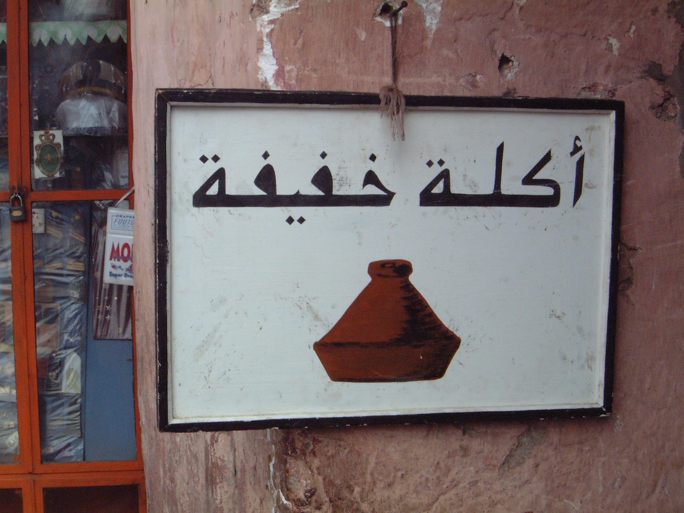 marrakesh003.jpg