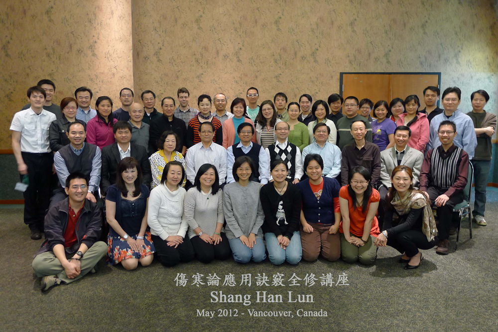 2012_5_Shang Han Lun.jpg