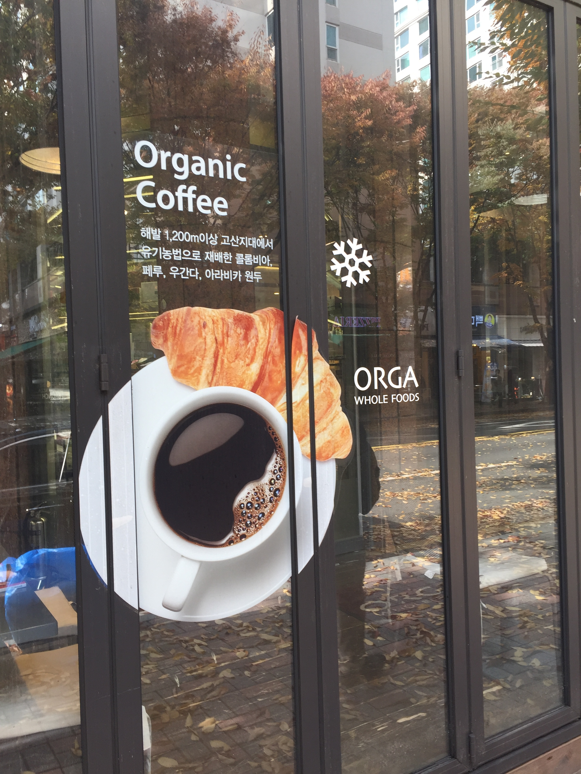 Organic_Coffee_Seoul_Cafe_Show_Wonderworks