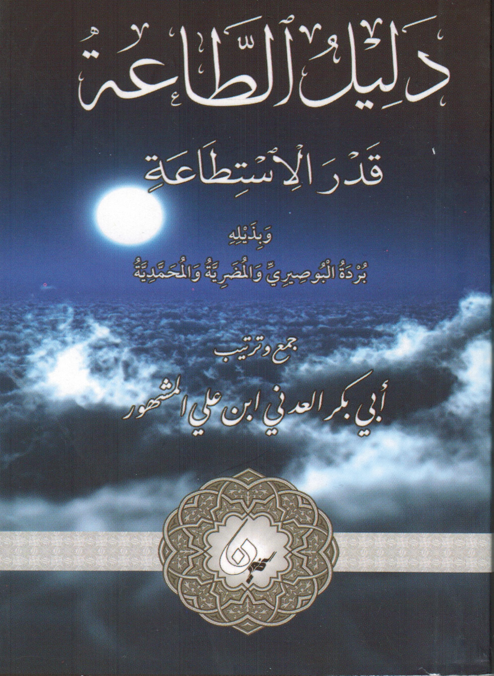 Habib Abu Bakr.jpeg
