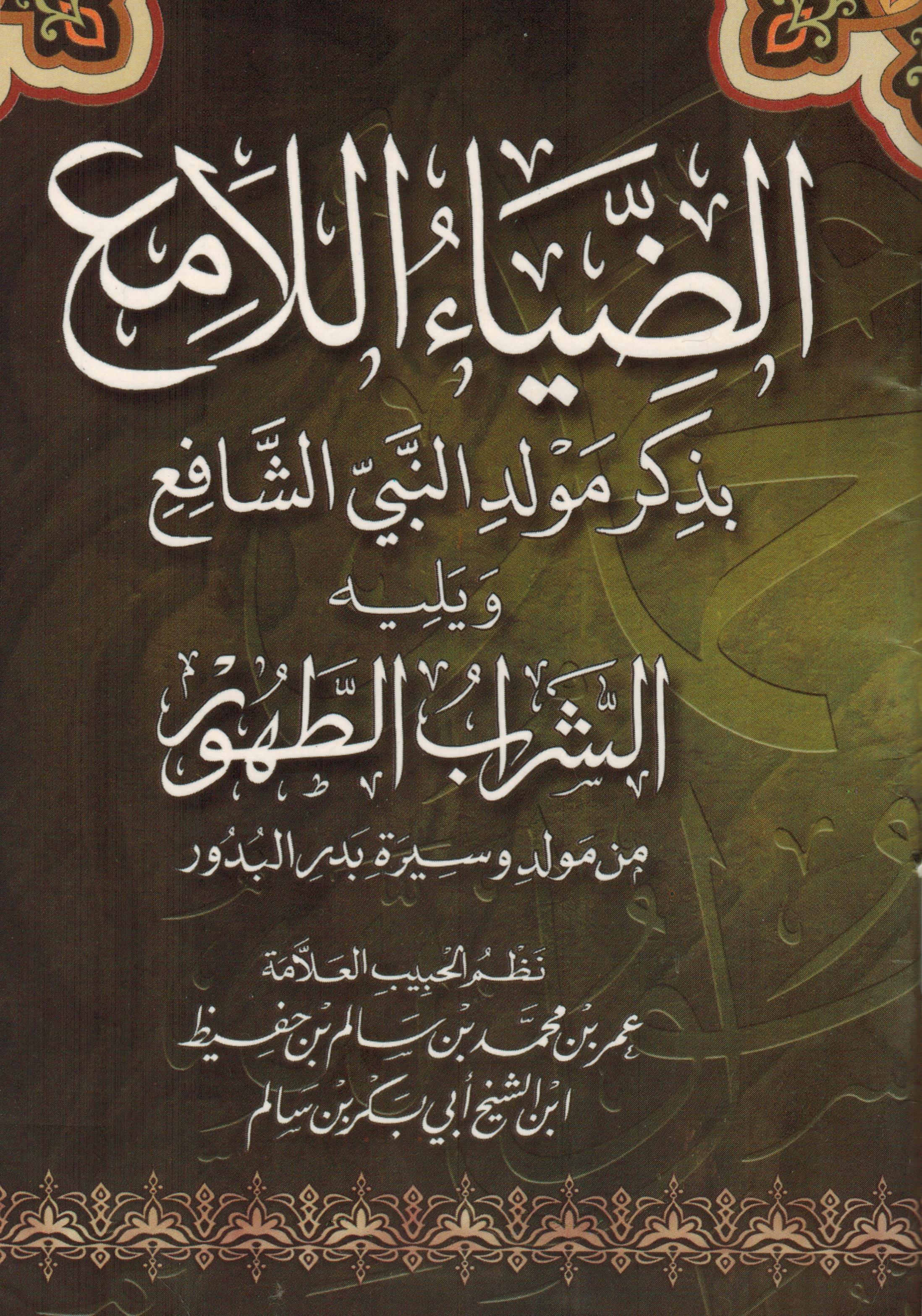 Habib Omar Mawlid.jpeg