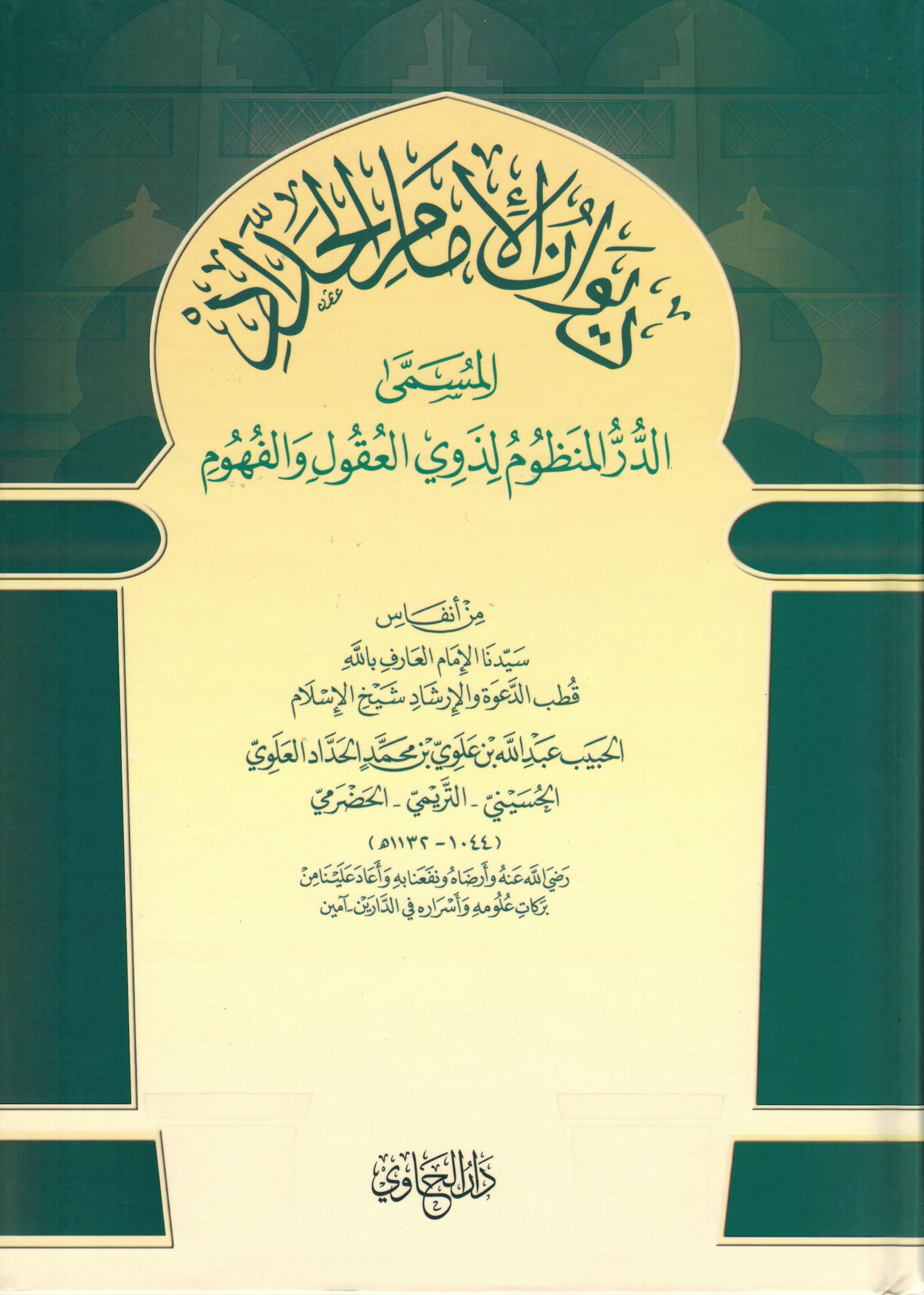 Diwan of Imam Haddad.jpeg