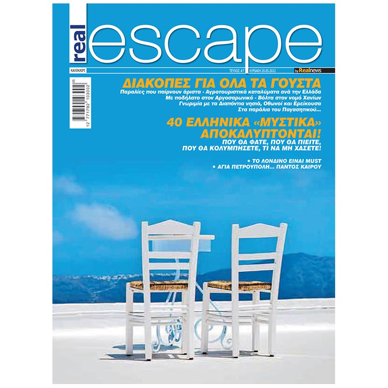 12.12 | Real Escape Travel