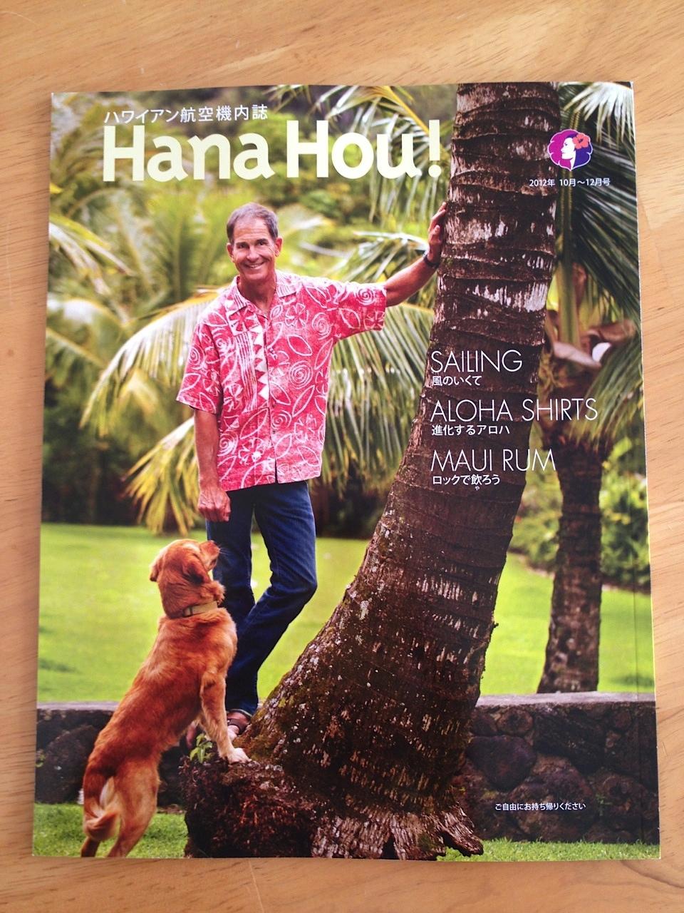 Feature in Hawaiian Airlines'  Hana Hou  Magazine