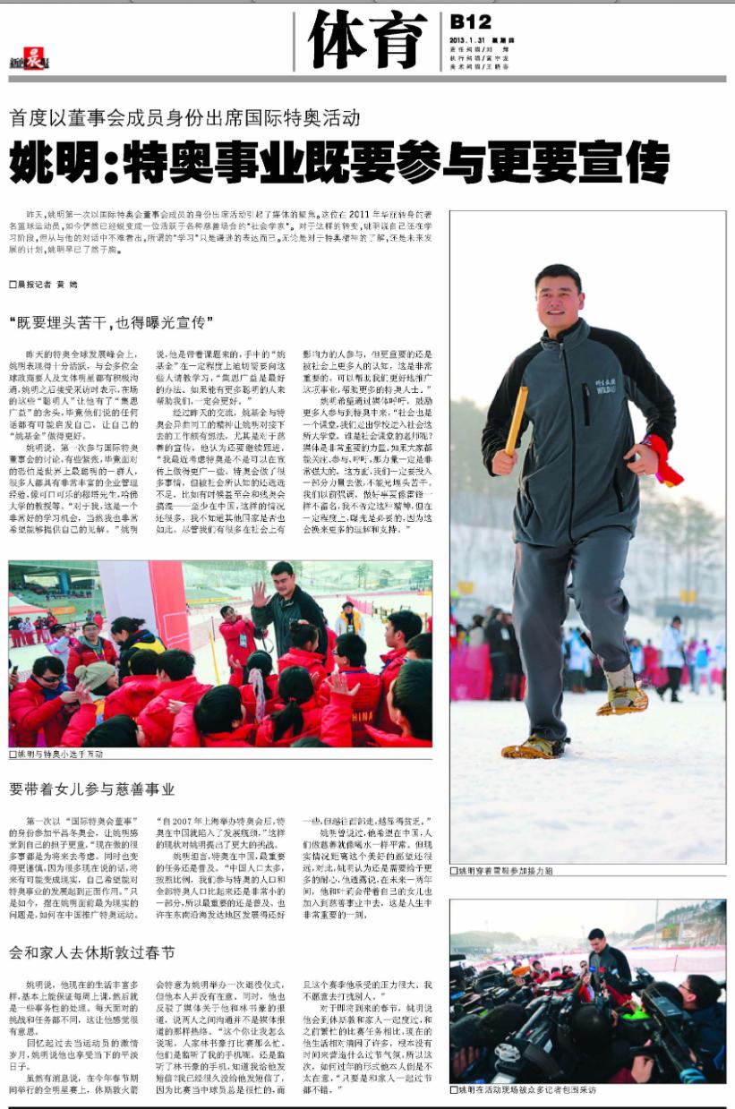 shanghai morning post 31 jan.png