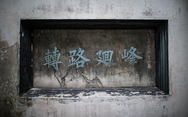 China2017_08.jpg