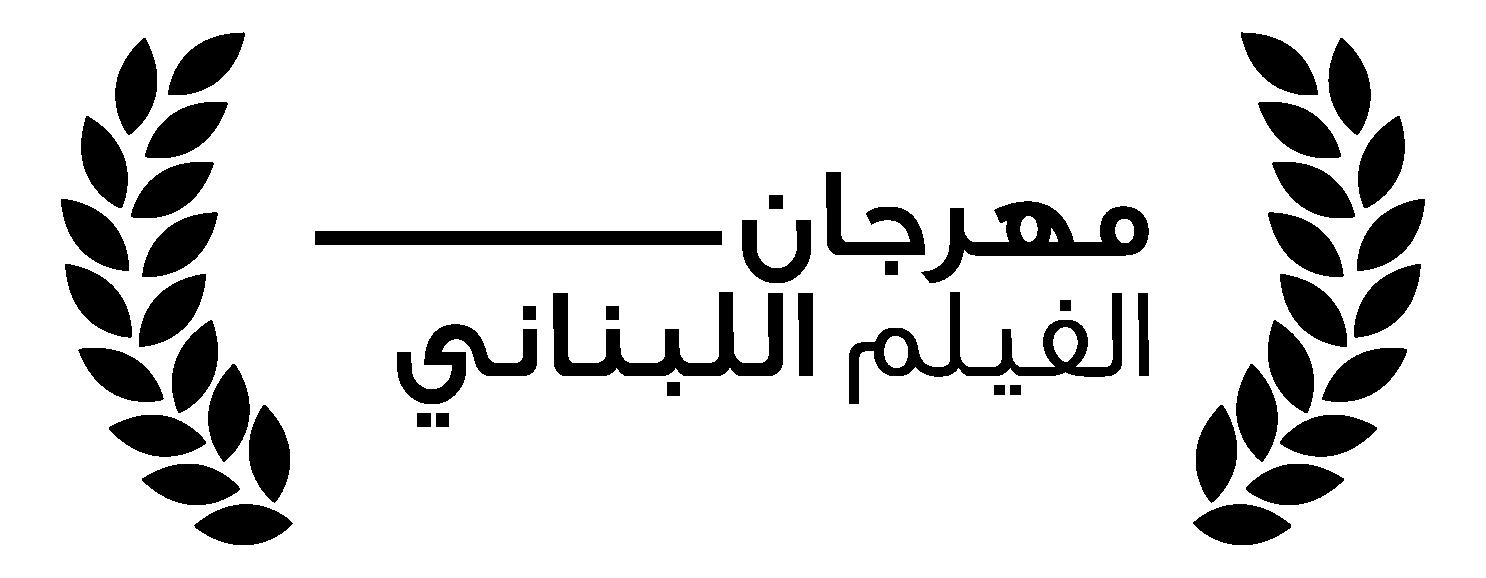 LFF logo couronne _arabic black.png