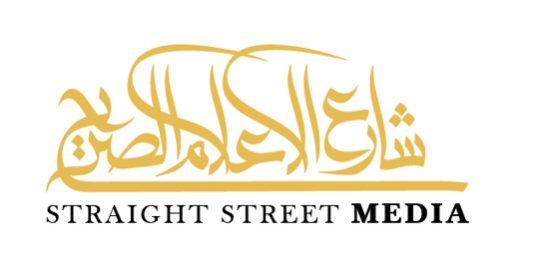 Straight-Street-Media-HCF18-Logo-1-1-534x267.jpg