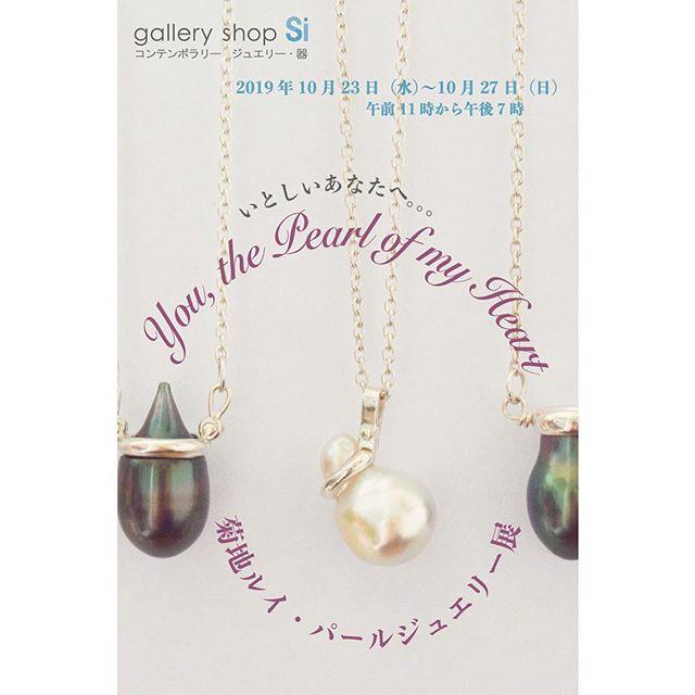 【展覧会のお知らせ】: 「You, the Pearl of My Heart」 菊地ルイ・パールジュエリー展 . 神戸にちなんだ真珠を中心に、パールの新たな可能性を探るジュエリー作家、菊地ルイ。 . 国内外で活躍する彼女は今回、元町のGallery Shop Siにて個展を開催する。 . 10月23日(水)から27日(日)まで。 . 会期: 2019年10月23日(水) ~ 27日(日) 11:00-19:00 (最終日は17:00まで)会場・連絡先: Gallery Shop Si 〒650-0022 神戸市中央区元町通4丁目1-5 2F TEL/FAX  078 341 8810 www.galleryshopsi.com . 【説明】個性溢れるバロックパール。通常は完璧な真円を求められる真珠だが、一つ一つの特徴的な形状を引き出すため、菊地ルイはリサイクル銀を用いた金具を自ら制作し、「ありのまま真珠」シリーズを誕生させた。人間もありのままで、多様でいたら良い、という想いから制作している。 他にアコヤパールのジュエリー、約60点を展示。全作品は接着剤など一切使用せず、主にリサイクル銀を使用。 . #るびじゅ工房 #菊地ルイ #ruikikuchi #atelierrubijoux #recycledsilver  #オーダーメイド #リサイクルシルバー #リサイクル金属  #パールジュエリー #南洋真珠 #タヒチパール #あこや真珠 #galleryshopsi #神戸パール #神戸