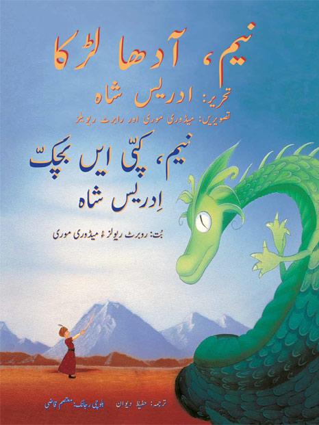 Neem-the-Half-Boy-Urdu-Balochi-CoverWeb.jpg