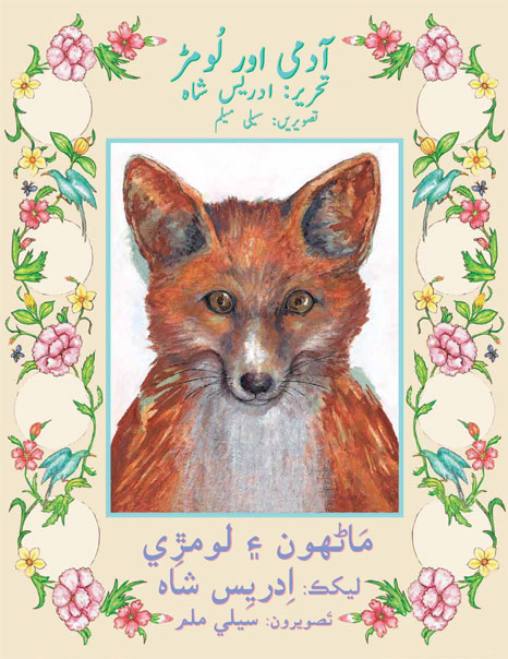 Man-and-the-Fox-URDU-SINDHI-cover.jpg