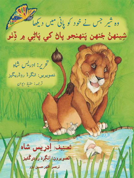 LION-URDU-SINDHI-cover.jpg