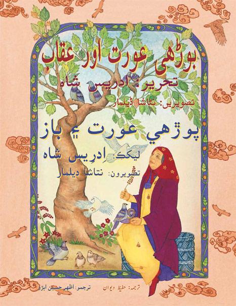 Old-Woman-URDU-SINDHI-cover.jpg
