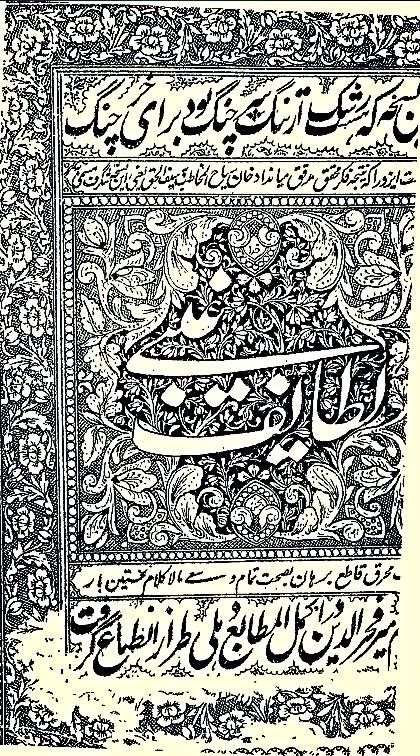Coverpage of Lataif-i Ghaibi, Sayyah's only other work. It is, however, surely written by Ghalib himself.