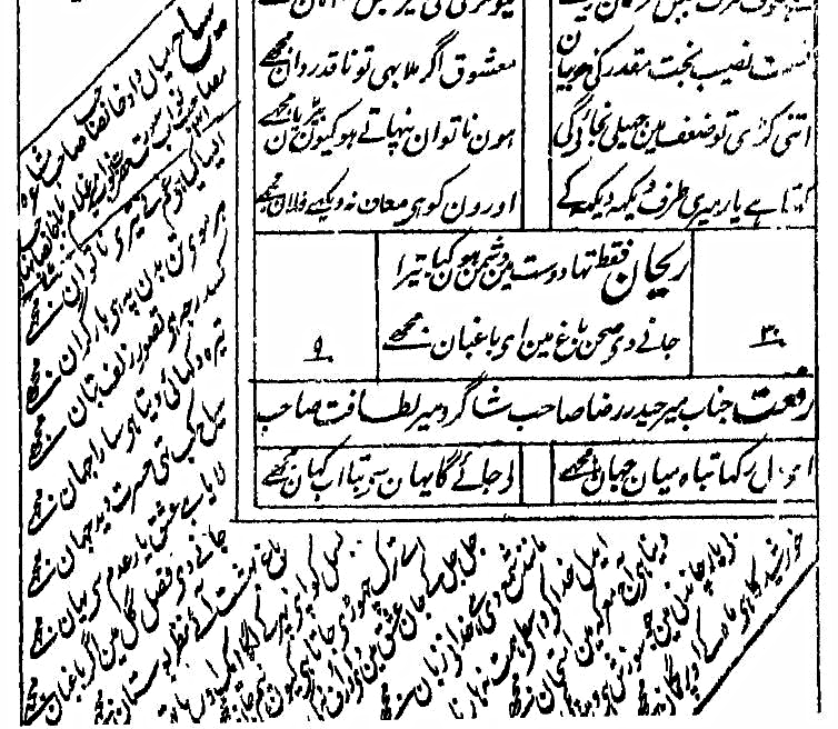 Sayyah's own ghazal, written for the mushairah in Lucknow.