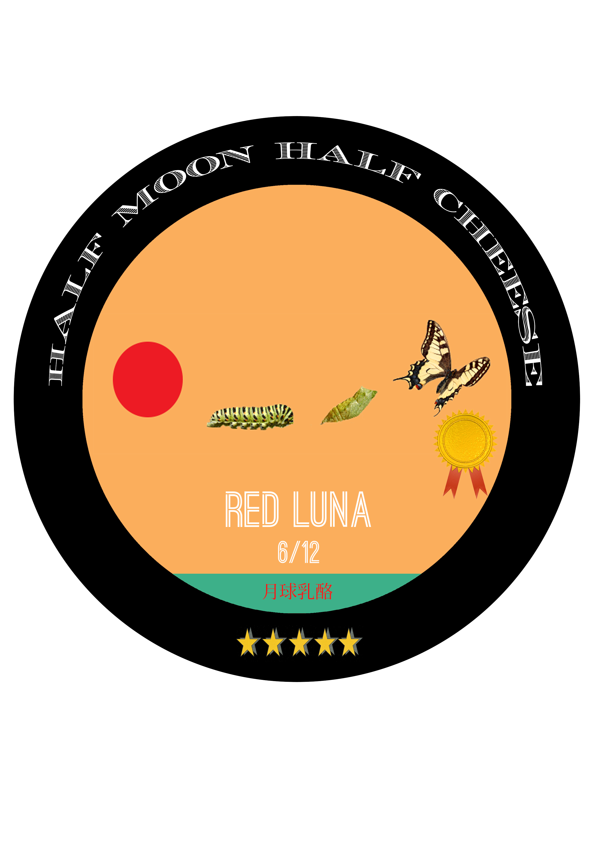 Red Luna Vintage Sticker updated.png