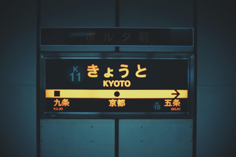 JAPAN 5-17 - 88 of 188.jpg