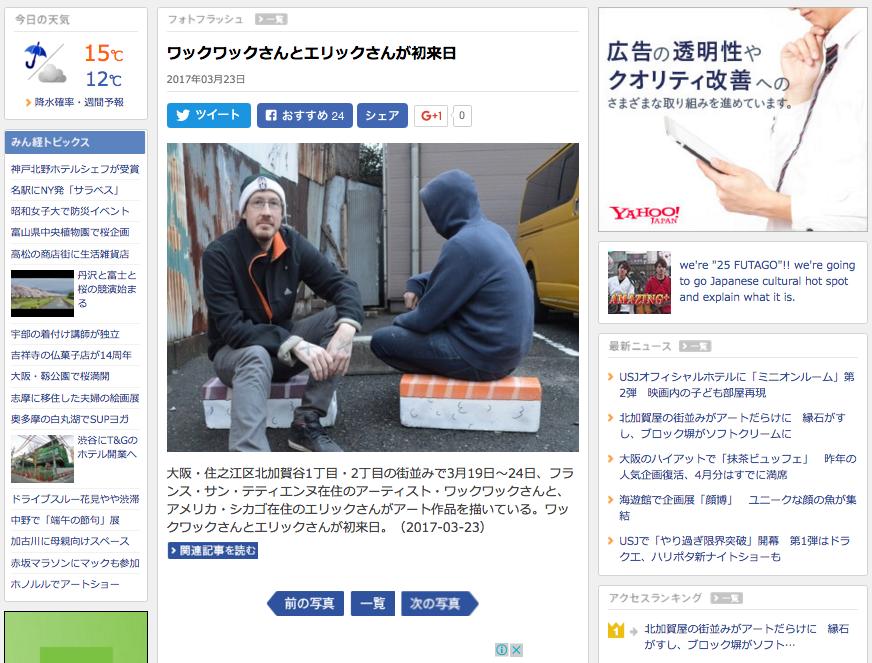 E.LEE and Oakoak in Osaka