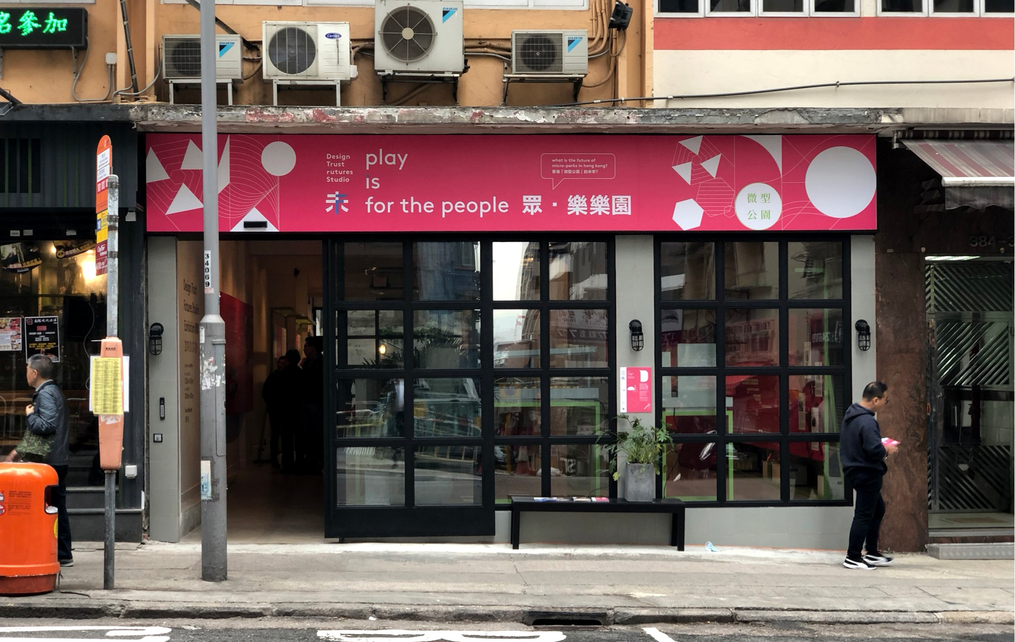 Design+Trust+Future+Studio+Exhibition_Play+is+For+the+People.jpg