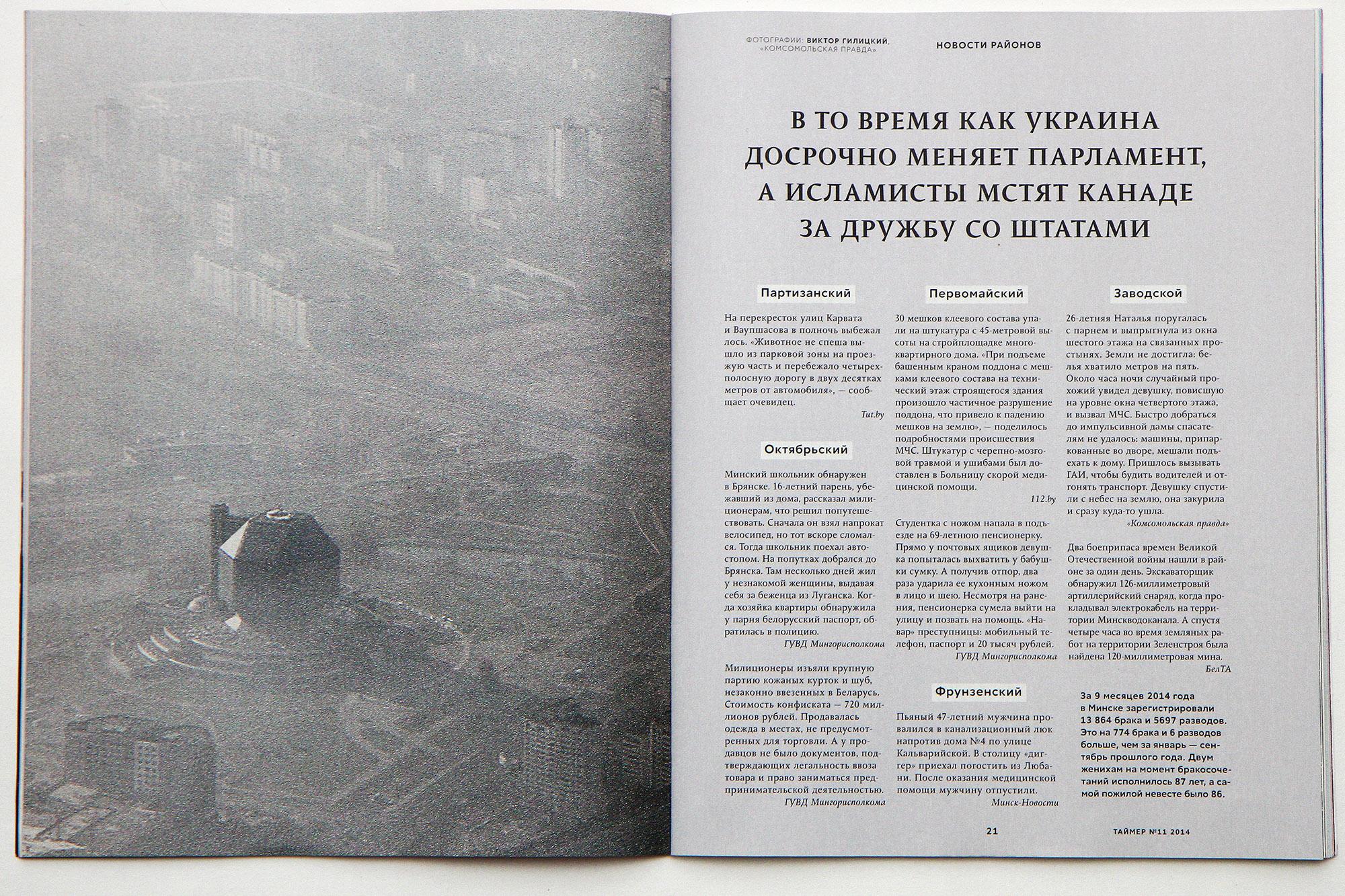 """""""Timer"""" magazine , Nov. 2014"""