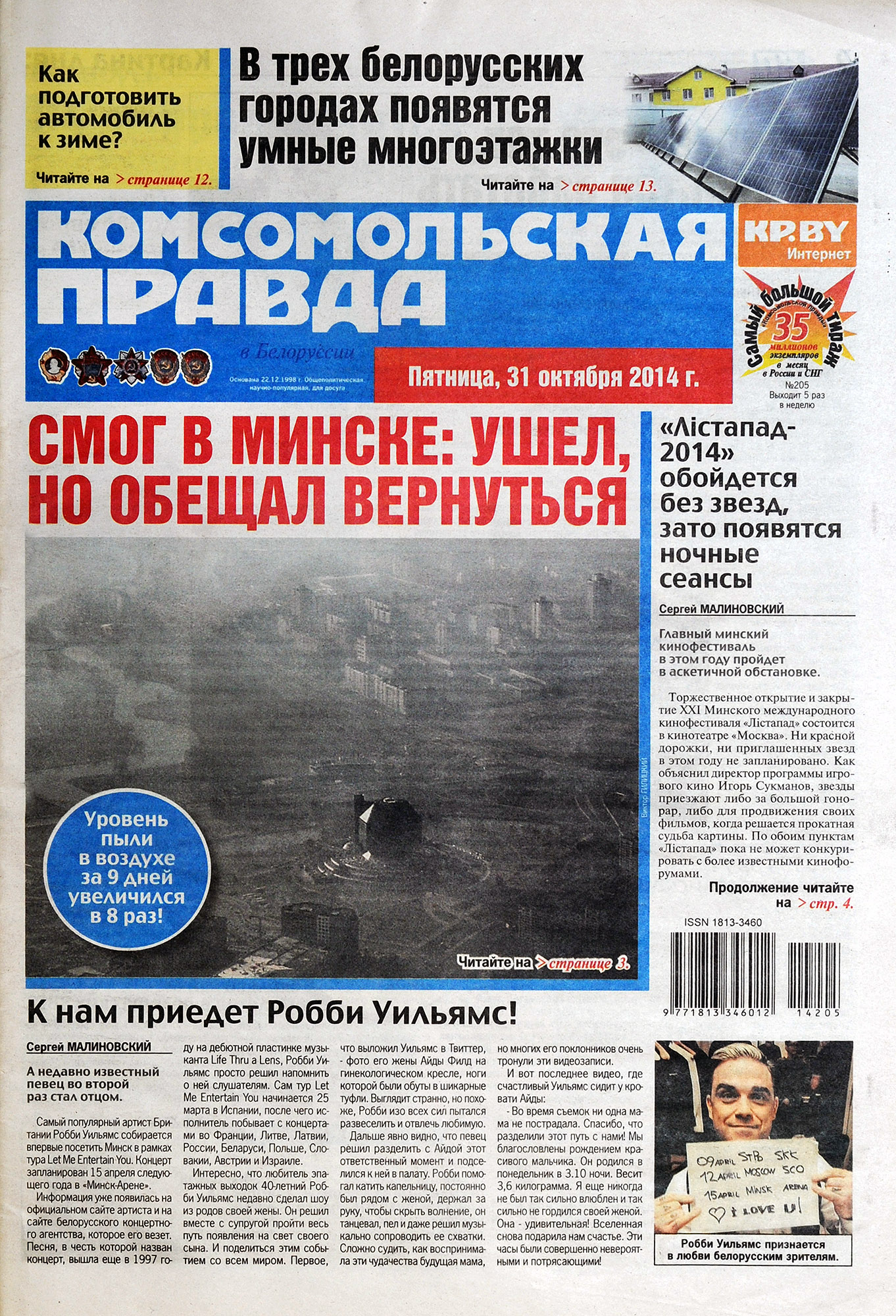 "Front page of ""Komsomolskaya pravda"" newspaper with my picture of Minsk city under heavy smog. 2014"
