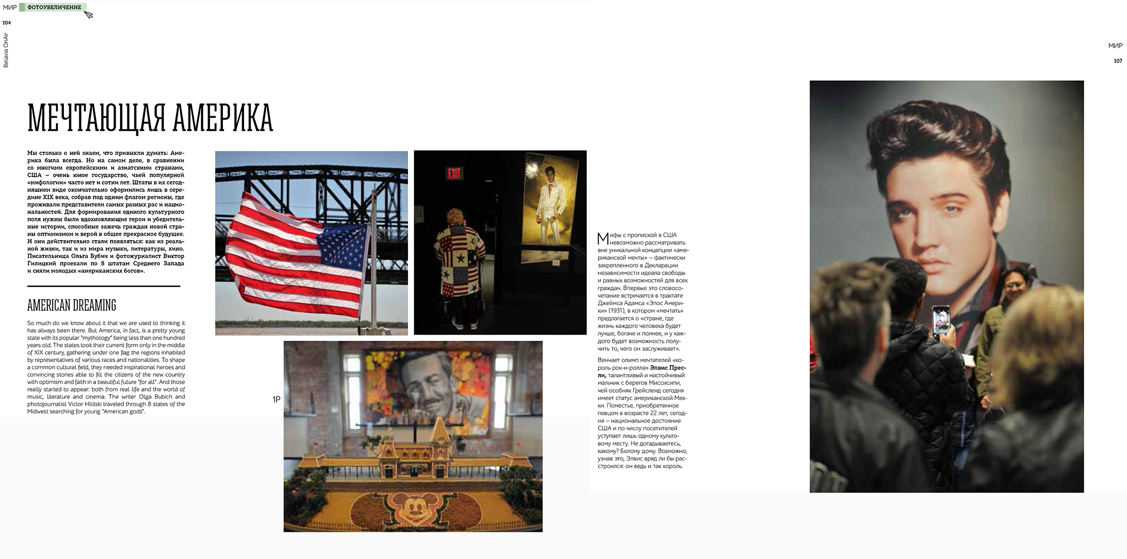 """""""ON AIR"""" magazine with project about contemporary """"American idols""""   done in collaboration with writer Olga Bubich. We've travaled through 8 states of Midwest while working on this article."""