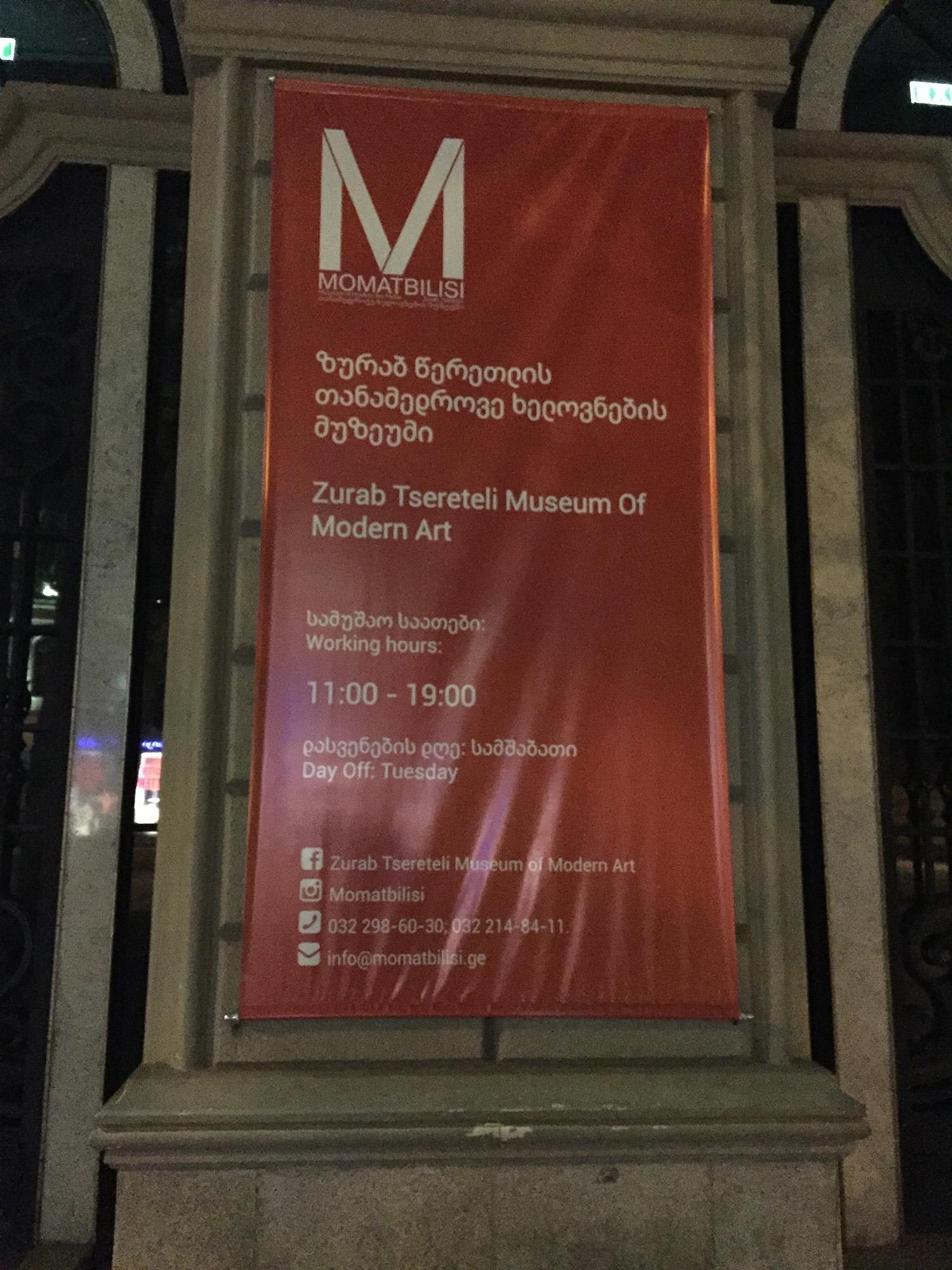 Tsereteli MoMA, Tblisi, Republic of Georgia