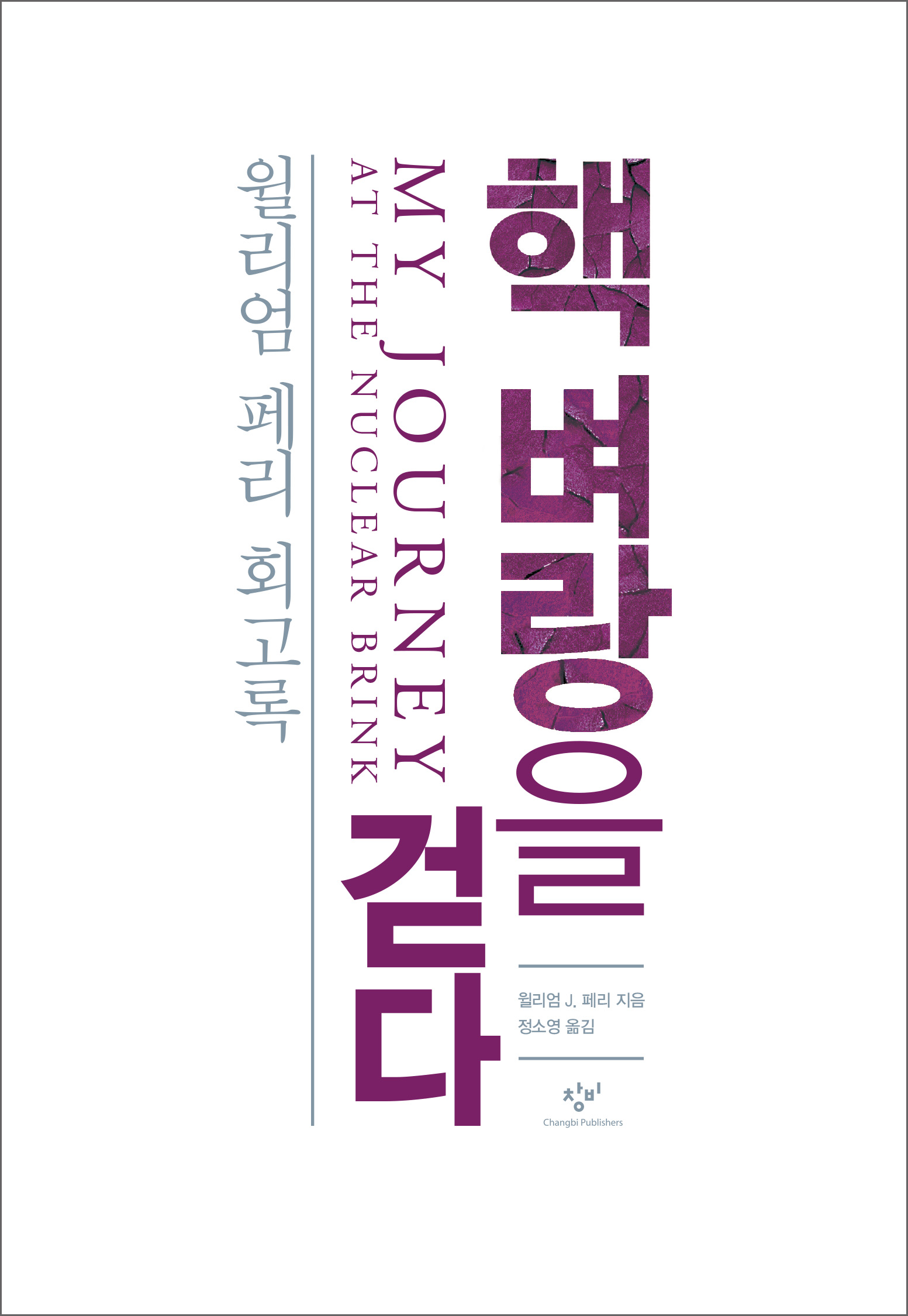 "The Korean translation of William Perry's memoir ""My Journey at the Nuclear Brink"""